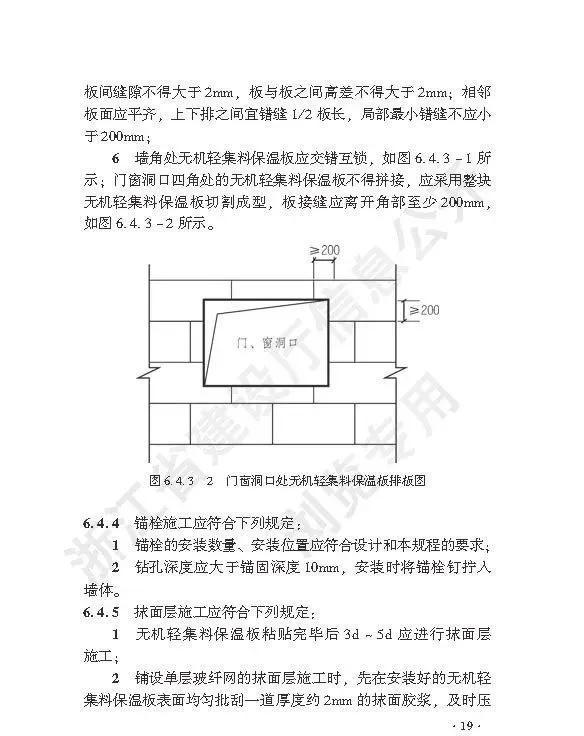 《无机轻集料保温板外墙保温系统应用技术规程》来了