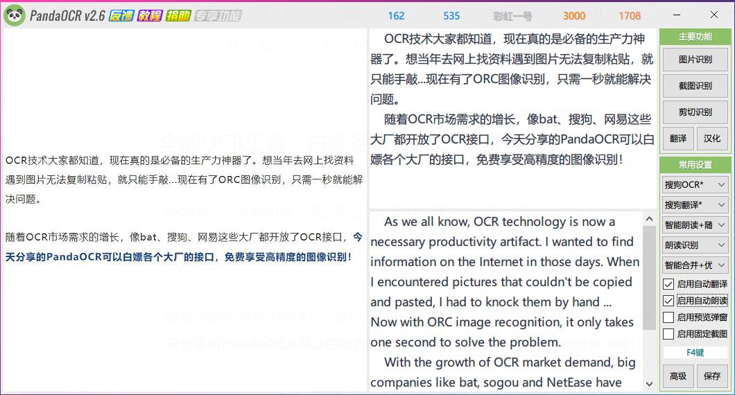 全能OCR识别工具,白嫖各个大厂,就是作者有点皮
