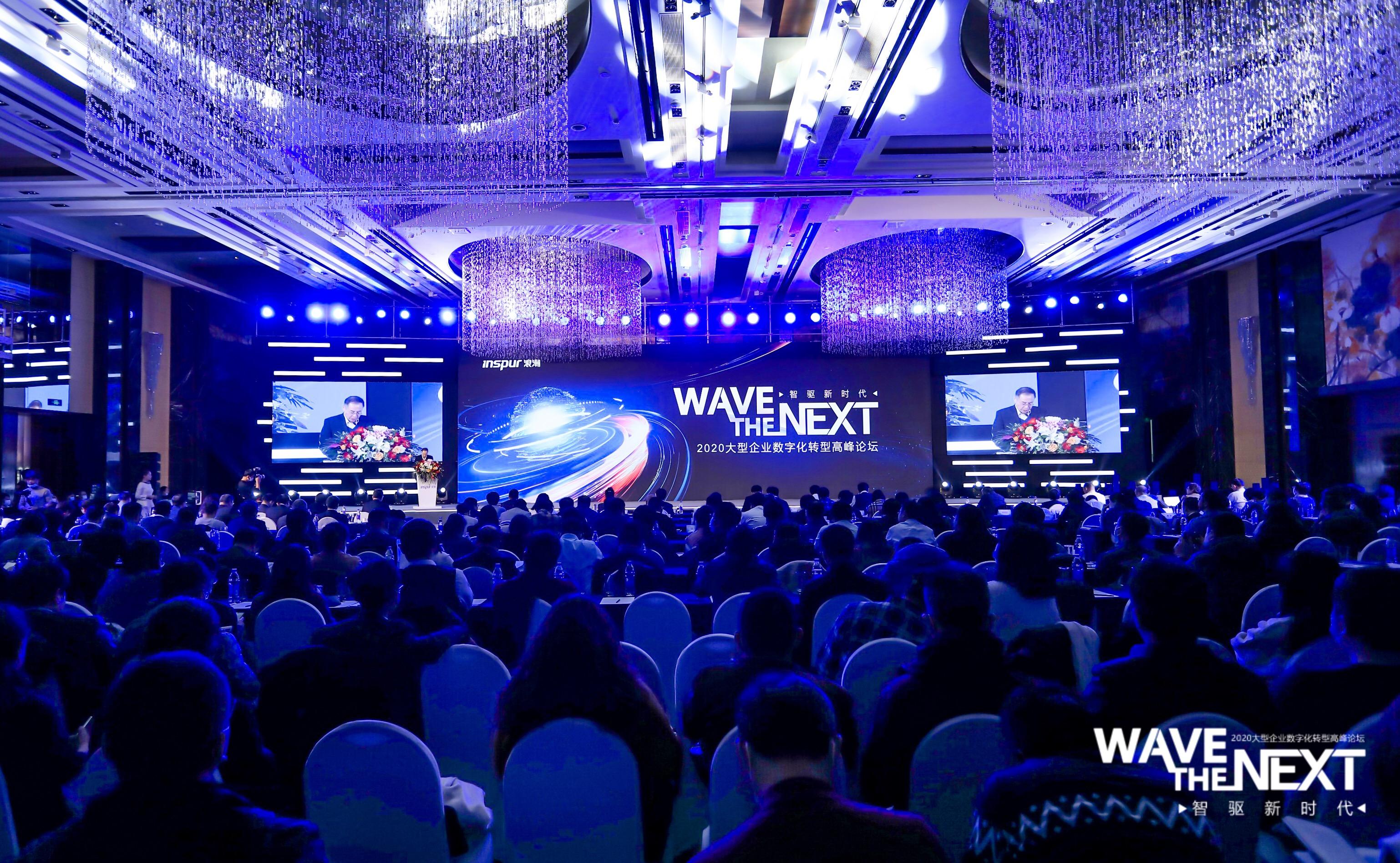 五大风向加速数字化转型新一代数字化平台赋能智慧企业建设