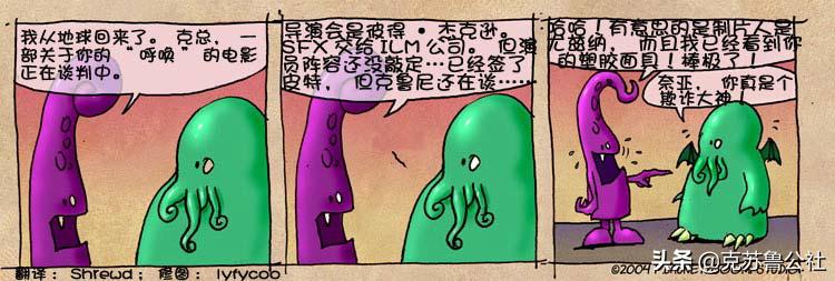 萌萌哒的克苏鲁漫画(2)