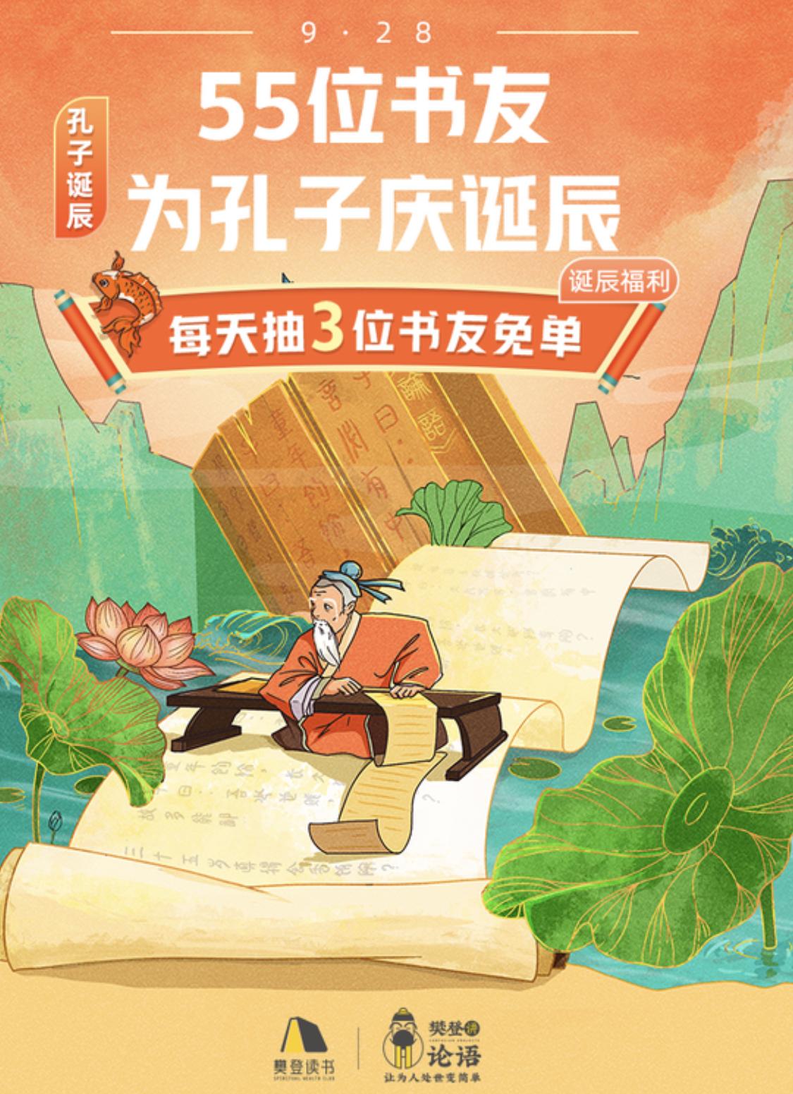 纪念孔子诞辰,樊登读书联合书友致敬国学经典