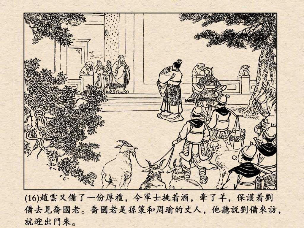 《三國演義》高清連環畫第30集——甘露寺