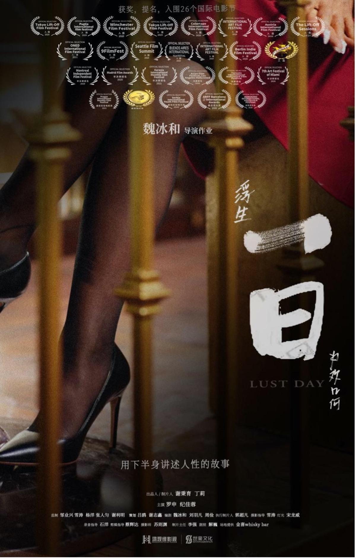 魏冰和短片《一日》获26个国际电影节青睐