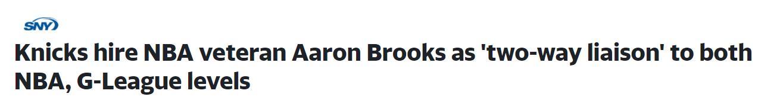 再見,火箭小黑豆!生涯賺2千萬退役,22連勝功臣如今僅剩1人打球!-黑特籃球-NBA新聞影音圖片分享社區
