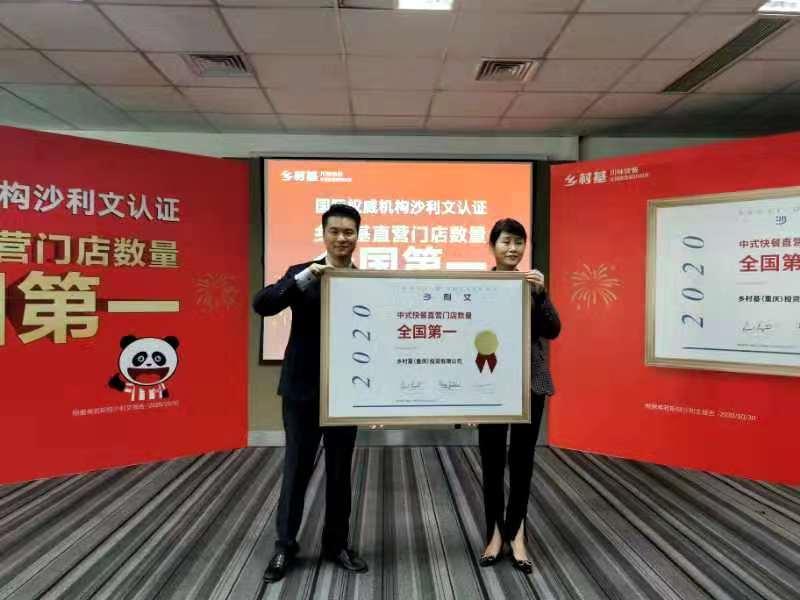 """品类""""独角兽""""诞生,乡村基成为中式快餐业首个直营店破千家品牌"""