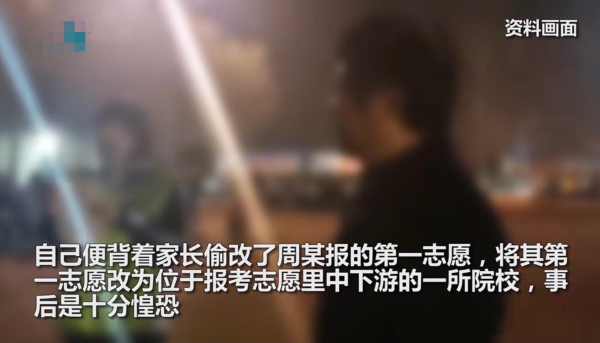 """""""想惩罚他一下!""""河北男生篡改同学高考志愿被拘留:改成中下游院校"""
