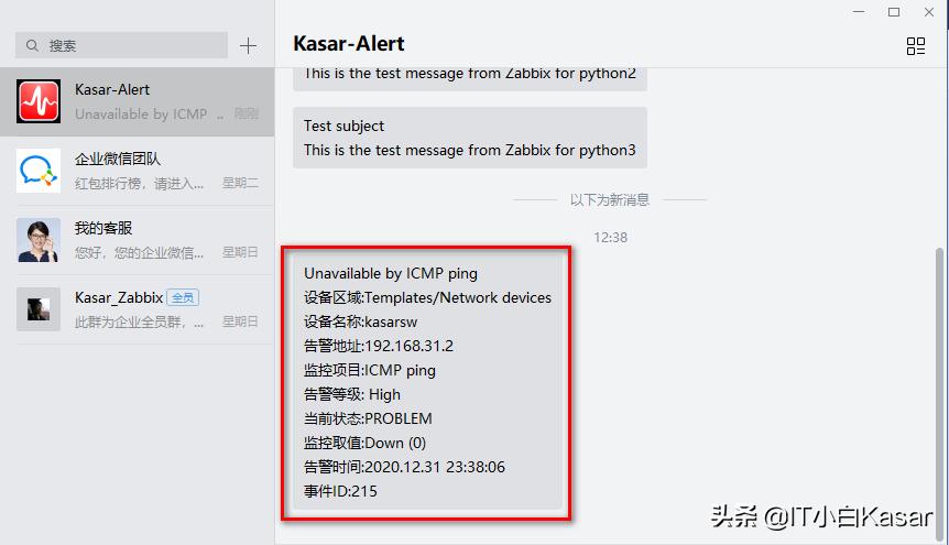 Zabbix 5.2由浅入深系列之微信告警篇