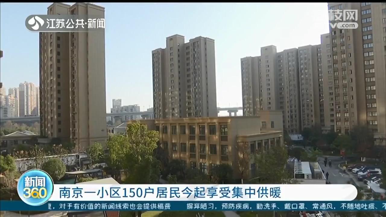 """南京集中供暖终于来了!江北安置房小区首个""""吃螃蟹"""""""