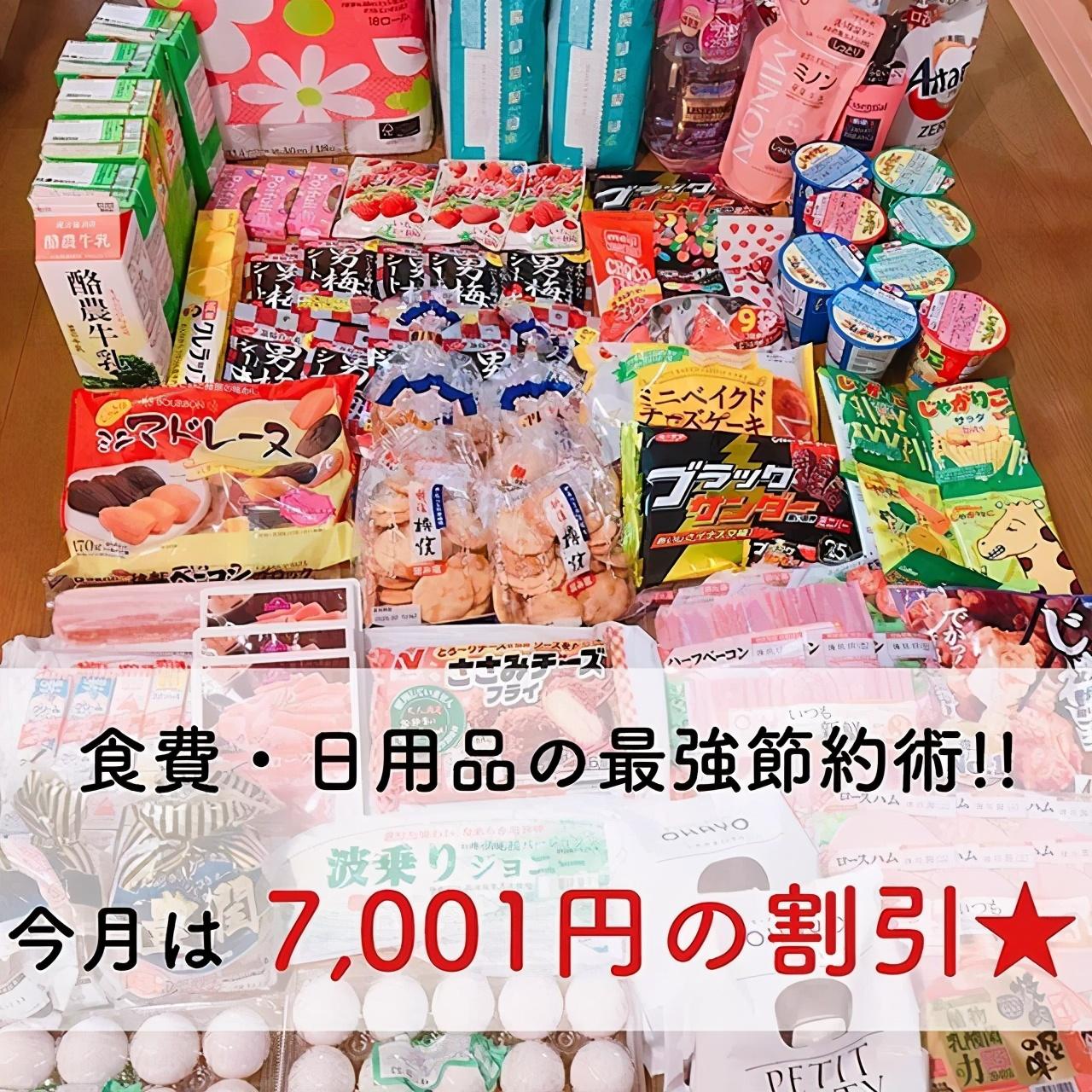 热衷节约的日本主妇,每顿饭不超过7元,网友:太会省钱了 节约省钱 第4张
