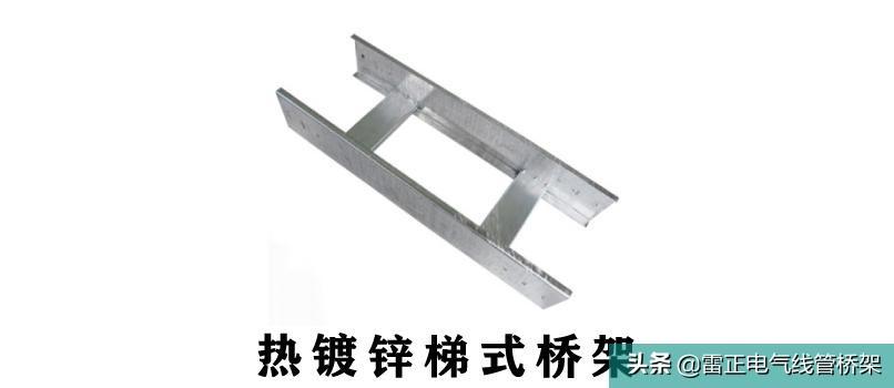 热浸锌桥架厚度标准是什么