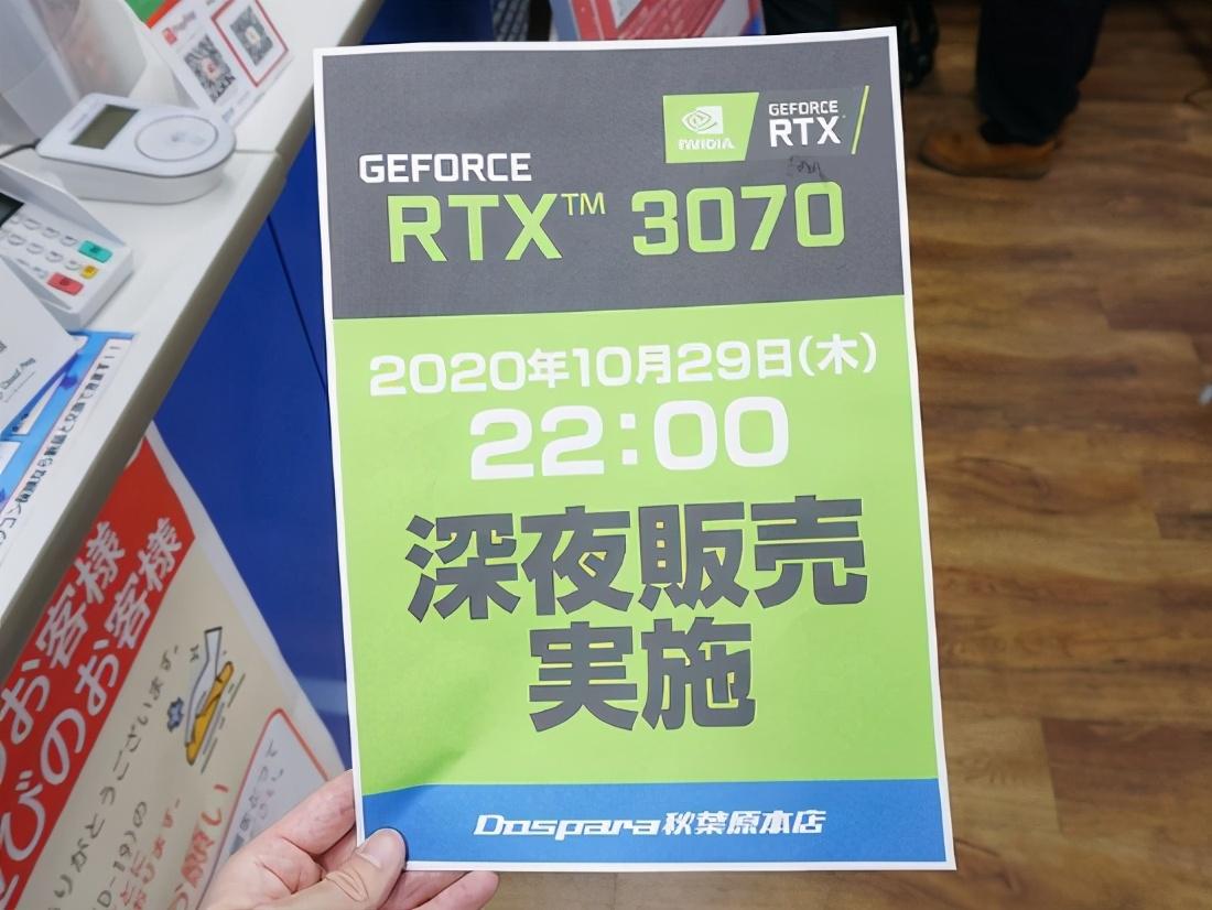 零售商:RTX 3070显卡供货量会比3080和3090多