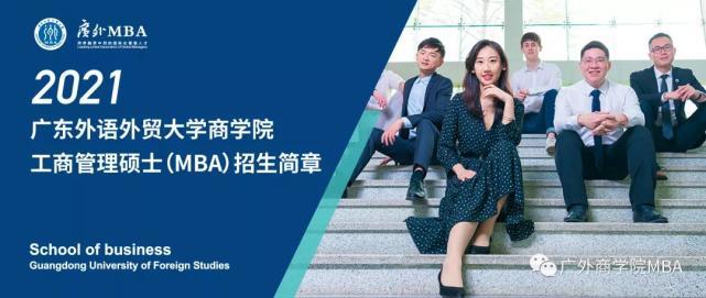 广东外语外贸大学商学院2021工商管理硕士(MBA)招生简章