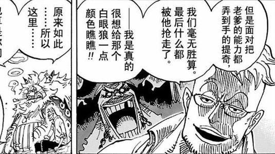 海賊王1006:馬爾科一打三大出風頭,受過的挫折讓他越挫越勇