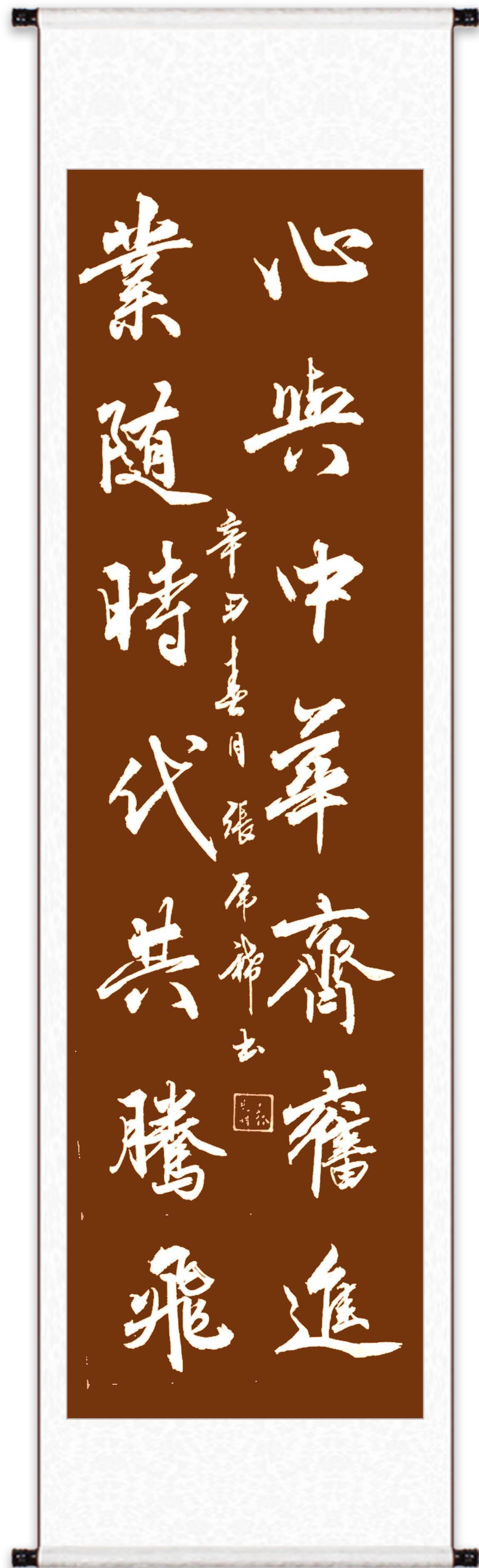 书法家张虎稀2021迎春作品展