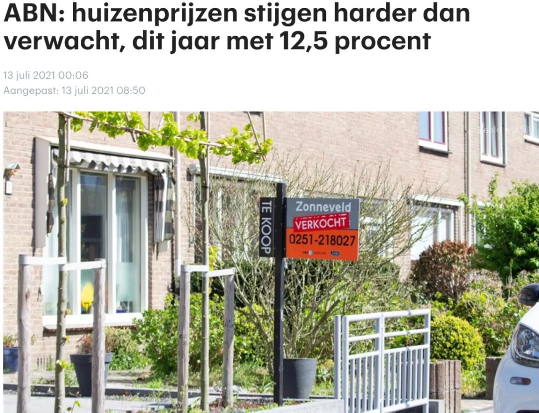 荷兰ABN银行调高今年房价上涨的预期!2022年荷兰房价是涨是跌?