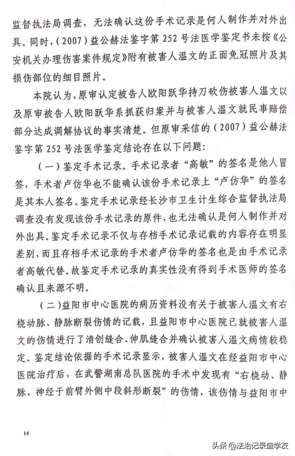 湖南益阳一伤害案14年后再审无罪!宋才发教授点评:小案件大精神