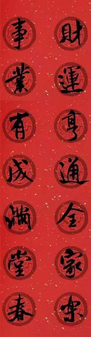 米芾行书集字春联40幅,够用了