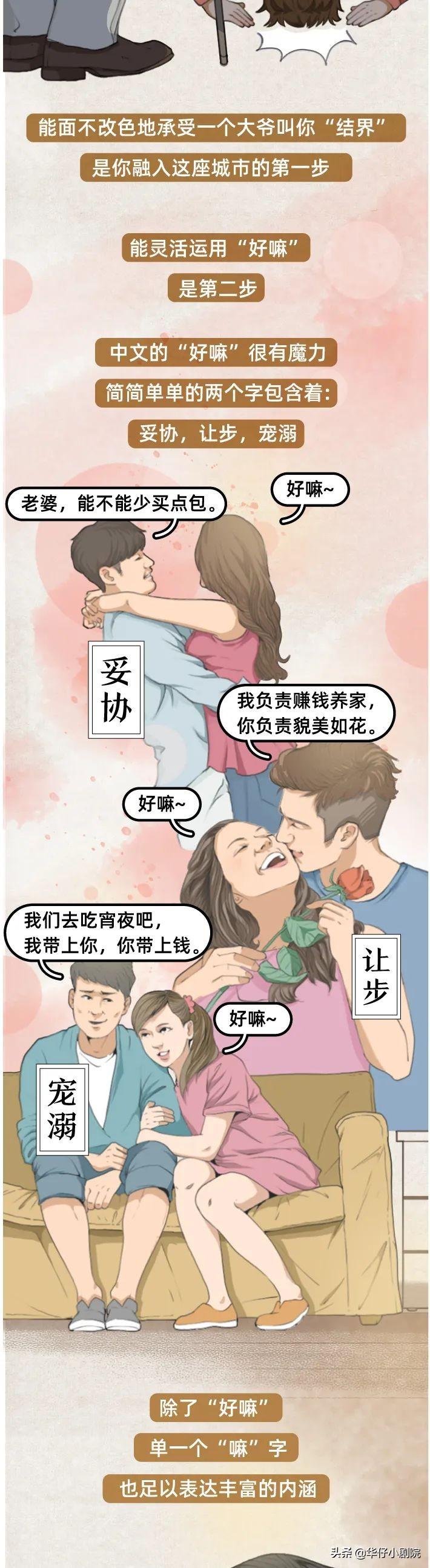 天津人的快乐生活图鉴
