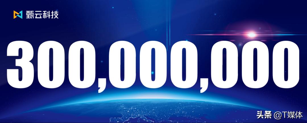 甄云科技獲3億B輪融資,領航企業采購服務數字化