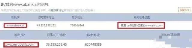 """電視臺曝光""""UBank錢包""""是龐氏騙局,眾多投資者慌了..."""