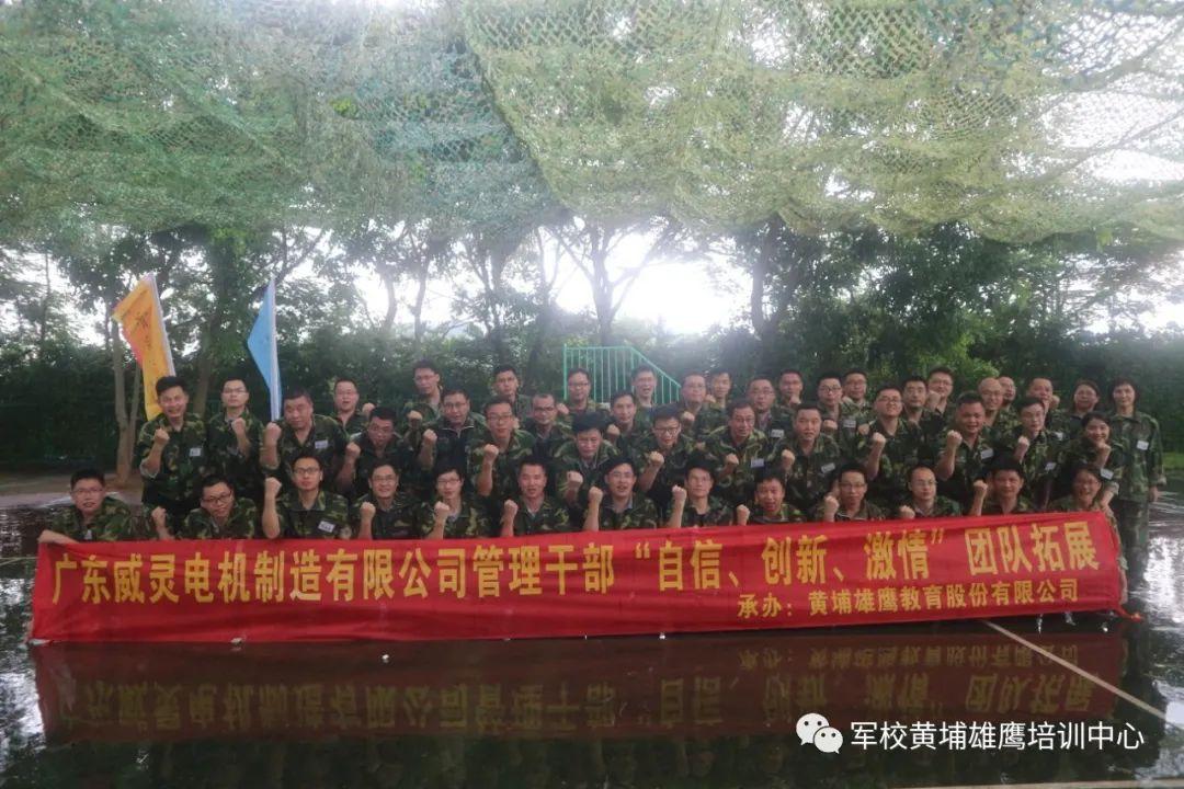 威灵电机管理干部团队拓展活动在黄埔雄鹰基地成功开展