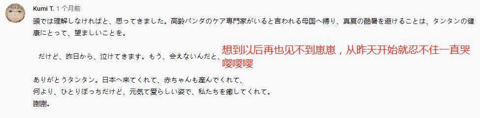 旅日20年大熊猫即将回国,日本人不想还了:崽崽别走