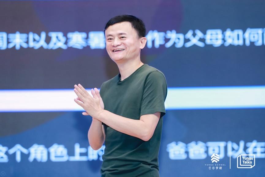 云谷開學第一課 馬云和家長探討孩子教育