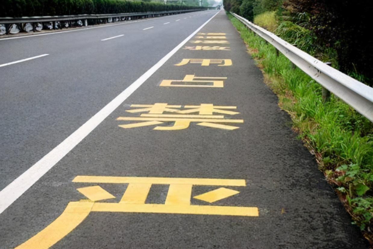 应急车道的用途及使用规则