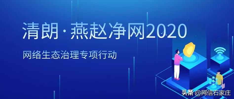 2020年第三季度石家庄市网信零星核查处置50家违法违规网站