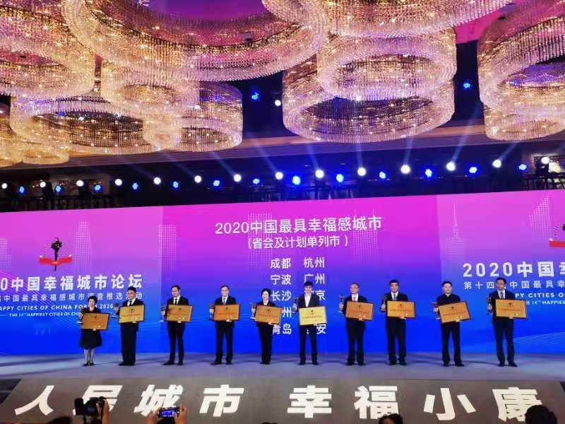 """西安第九次蝉联""""中国最具幸福感城市"""""""