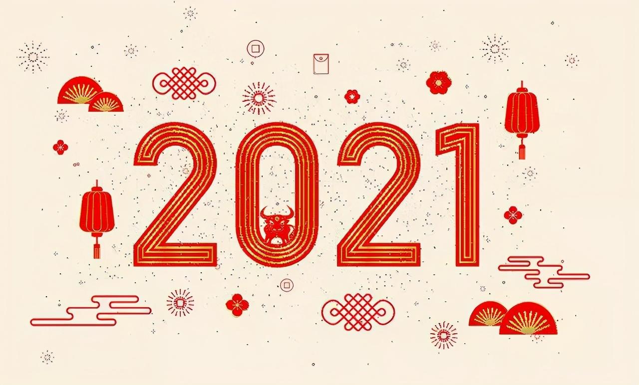元旦未至,祝福先到!明天,2021你好