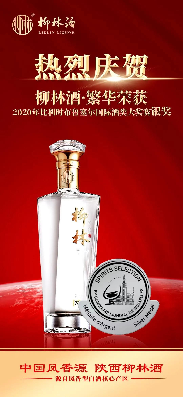 柳林酒業集團喜獲2020布魯塞爾國際烈酒大獎賽一金一銀獎項