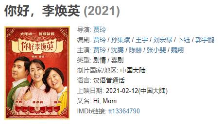 前所未有,春节档四部改编电影对决,谁能拿下票房第二?