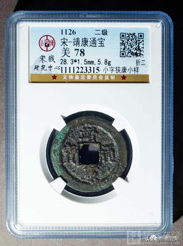 2020年8月古钱·机制币·金银锭行情回顾