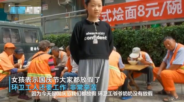 河南12岁女孩国庆过生日请环卫工人吃饭:我放假他们还在打扫世界