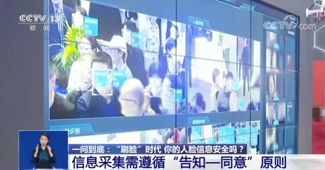 """央视曝光,2元就能买上千张人脸照片!""""刷脸""""真的安全吗?"""