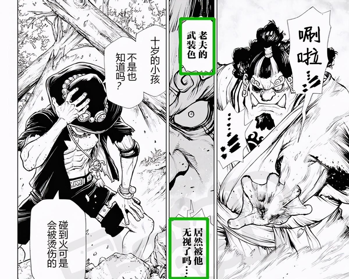 艾斯小說漫畫版第2話!艾斯能自由使用霸王色,雷利幫他的船鍍膜