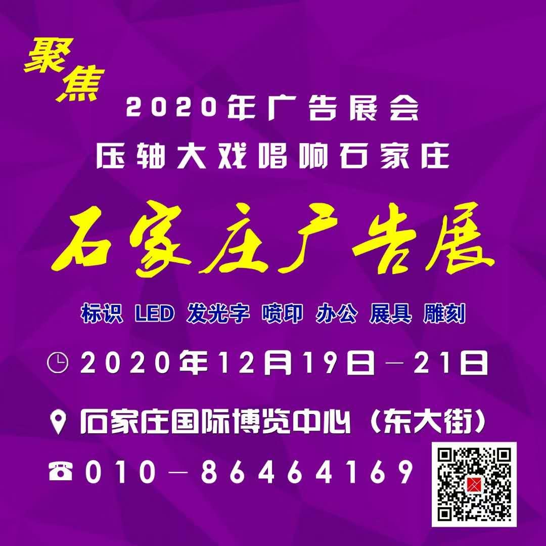 邯郸市首届广告博览会举办
