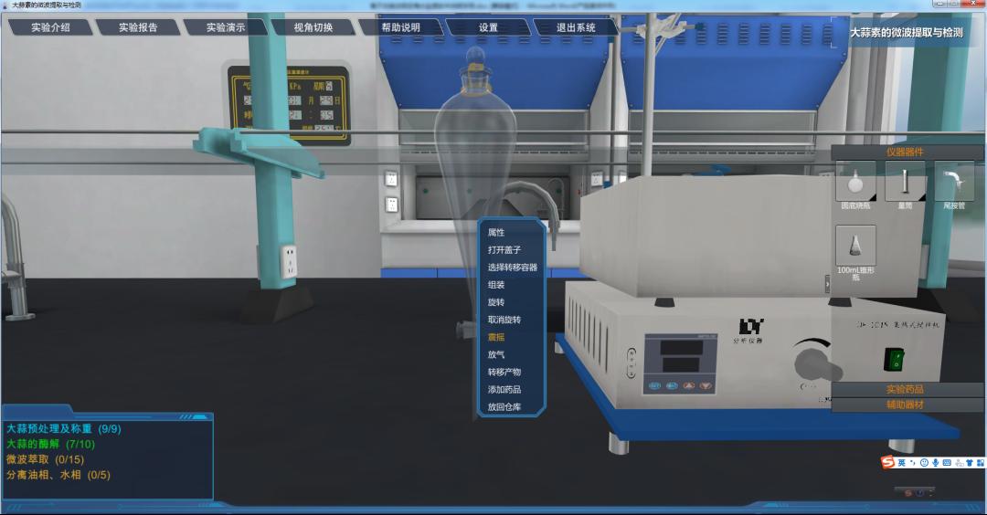 欧倍尔大蒜素的微波提取与检测虚拟仿真软件,为实际实验奠基础