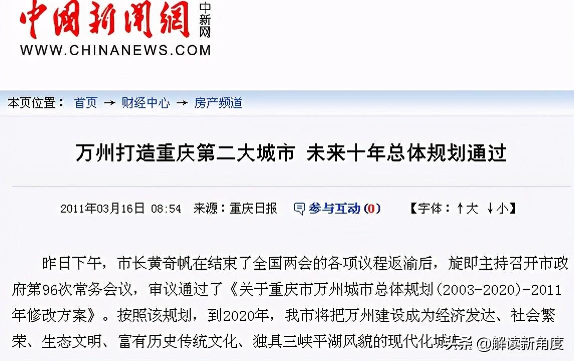 """重庆本为直辖市,为何又被称为""""重庆省""""?这合理吗?"""