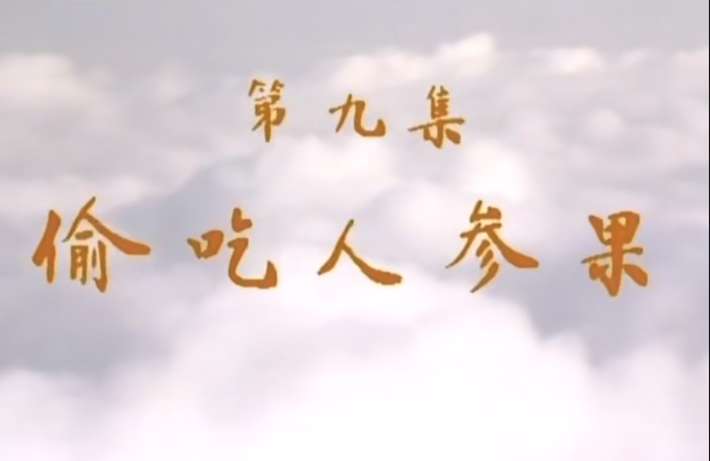 《西游记》拍摄花絮:杨洁导演洒泪祭父,猪八戒生吞糯米纸