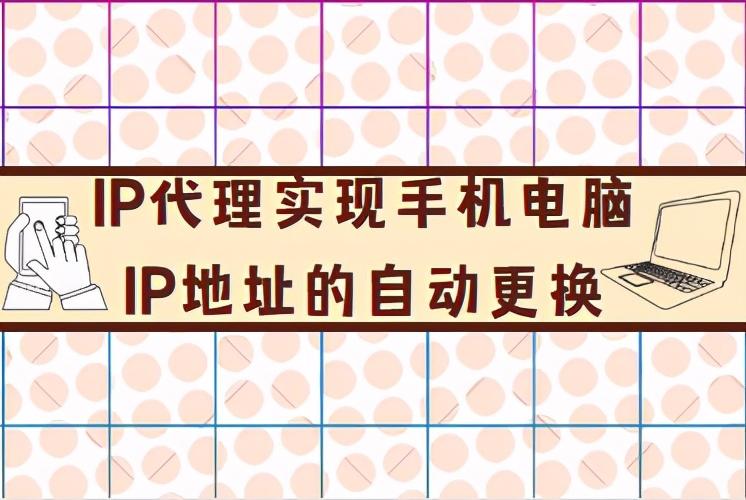 借助IP代理实现手机电脑