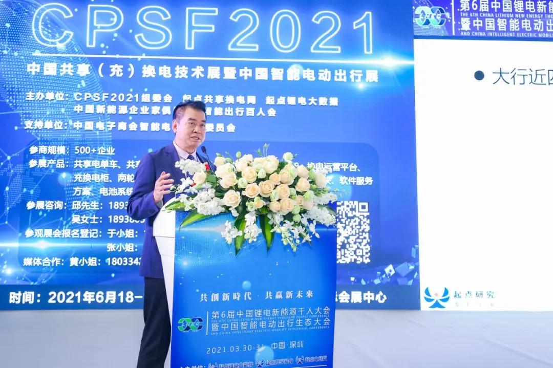 新技術、新理念、新產品,大行共享360驚現鋰電新能源千人大會