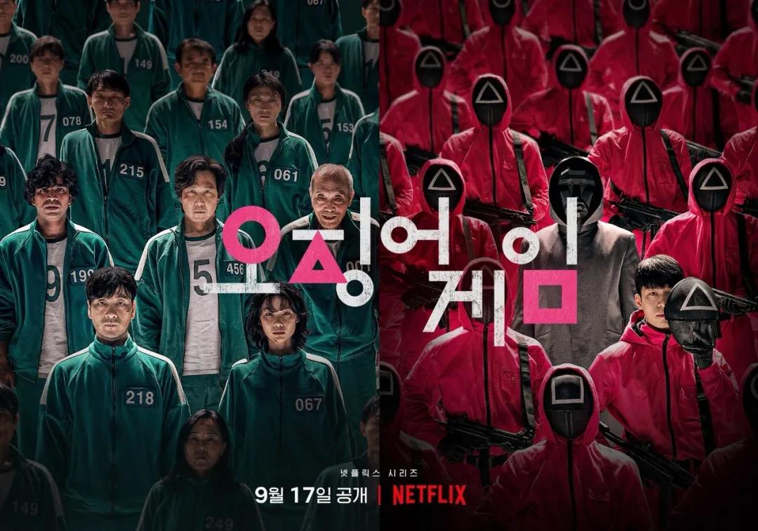 16.2亿热度,全网刷屏,年度爆款韩剧《鱿鱼游戏》一出场就杀疯了