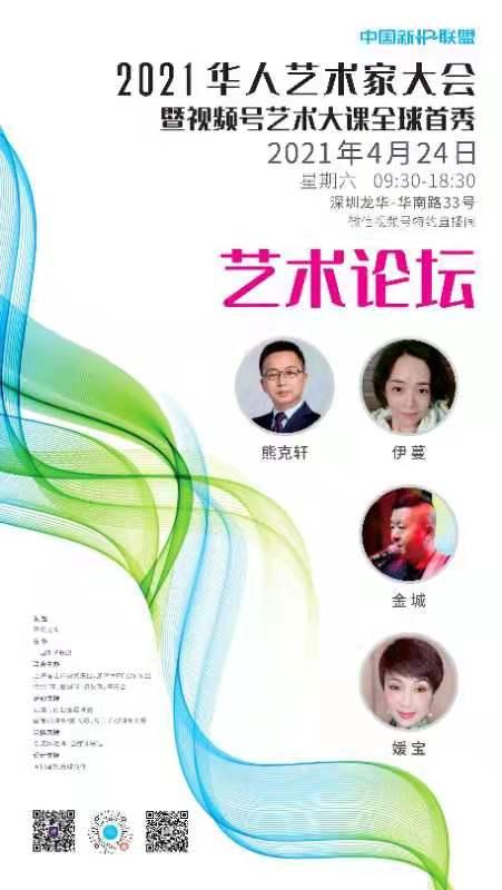 《为艺术家赋能,为企业家造梦》2021华人艺术家大会全球首秀开幕