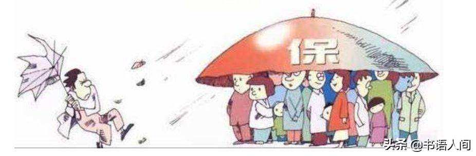 人身保险中的法律通识,让你的保险合约不再像天书一样难懂 第31张