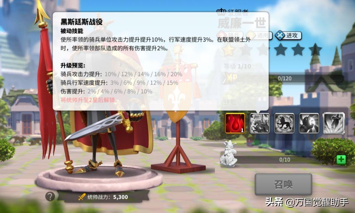 万国觉醒》唯一拥有Aoe的神级骑兵武将——威廉一世  第3张