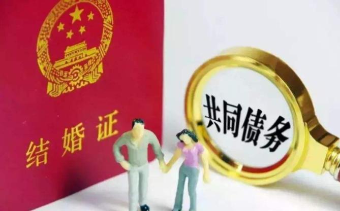 【以案释法】怎样理解民法典中三种不同形态的夫妻共同债务?