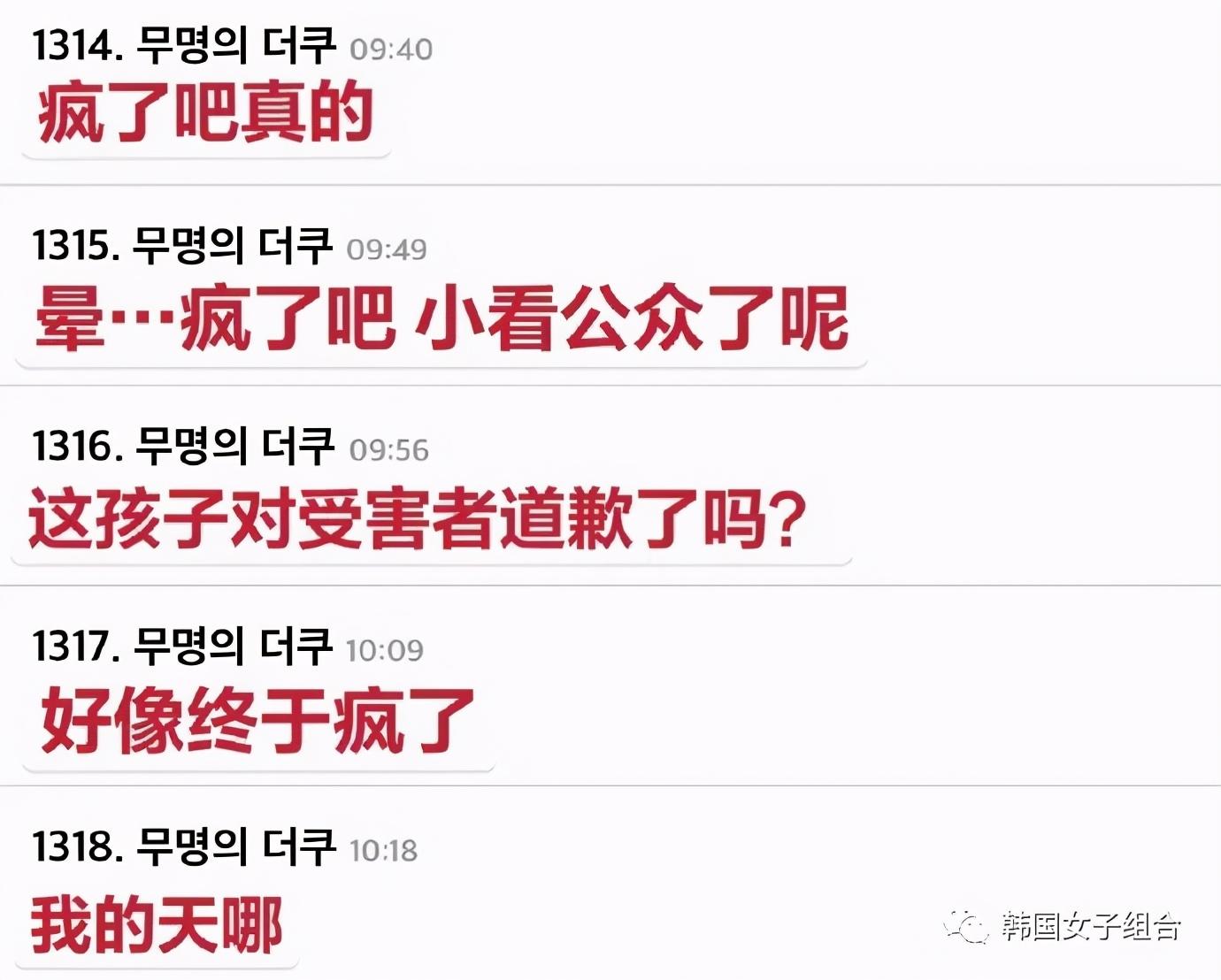 是真无知,还是真无辜,所属社发生日贺图,韩网友留言争论