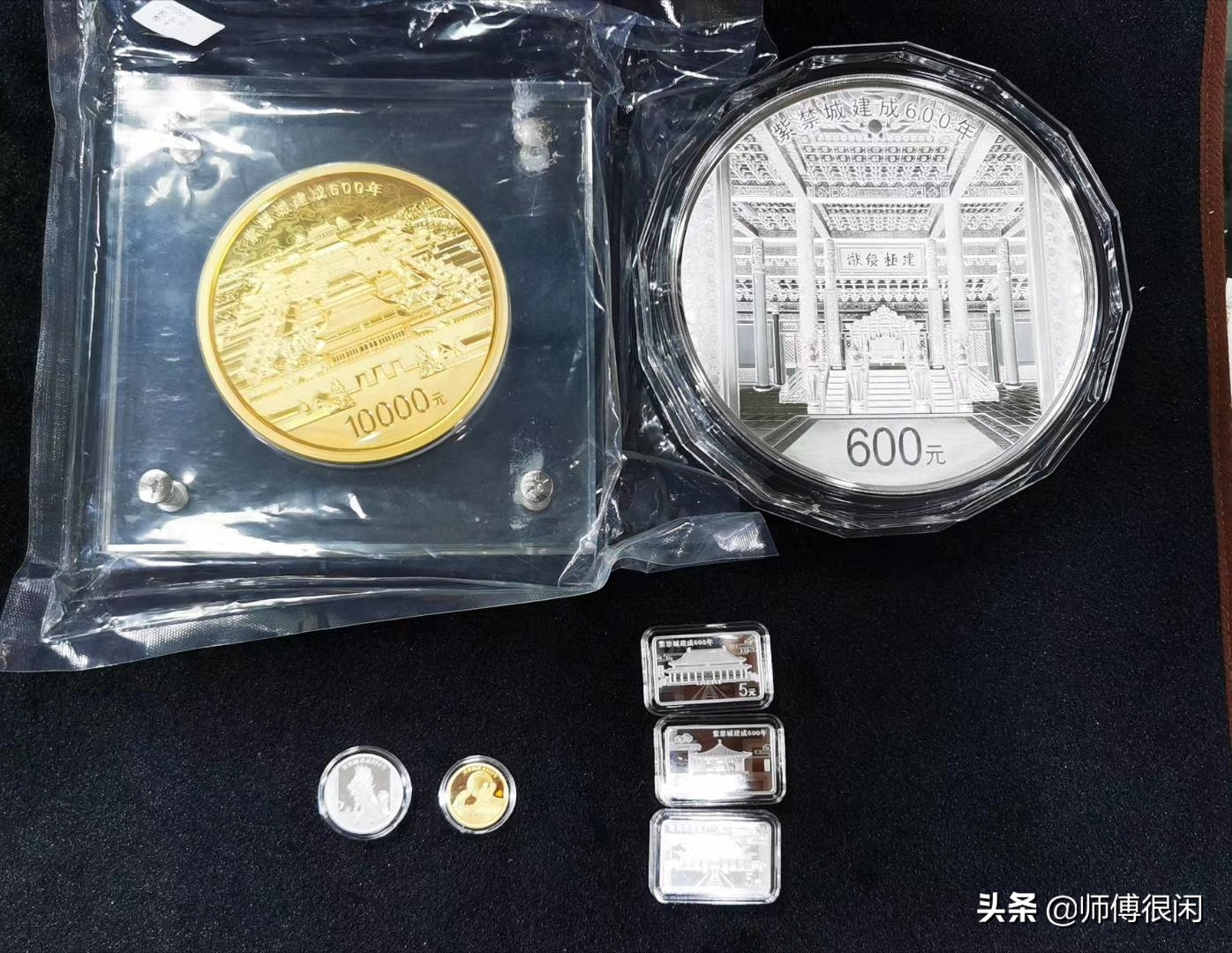 紫禁城(故宫)600周年金银纪念币个别品种破发